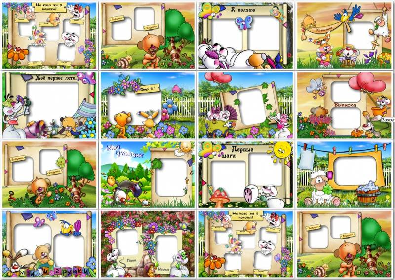 Рамки для фотошопа детский альбом